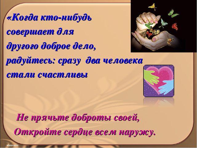 «Когда кто-нибудь совершает для другого доброе дело, радуйтесь: сразу два чел...