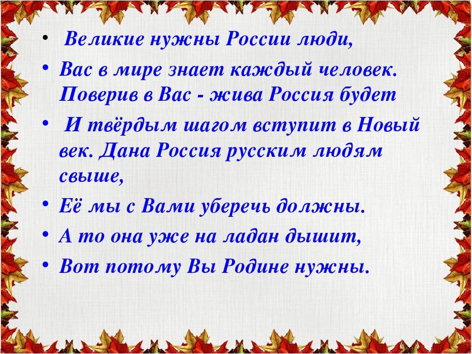 Великие нужны России люди, Вас в мире знает каждый человек. Поверив в Вас -...