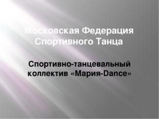 Московская Федерация Спортивного Танца Спортивно-танцевальный коллектив «Мари