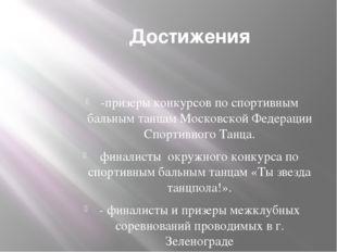 Достижения -призеры конкурсов по спортивным бальным танцам Московской Федерац