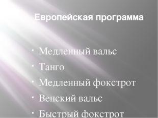 Европейская программа Медленный вальс Танго Медленный фокстрот Венский вальс