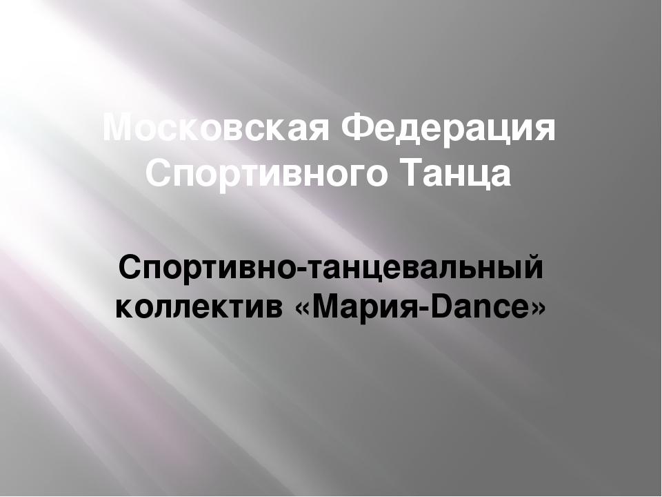 Московская Федерация Спортивного Танца Спортивно-танцевальный коллектив «Мари...