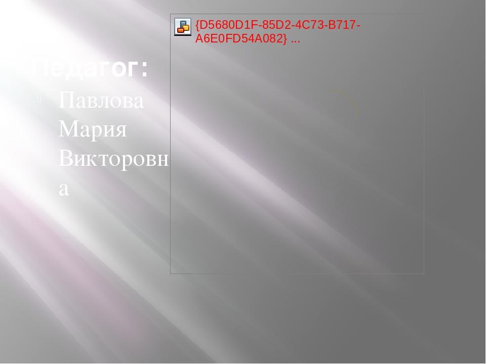 Педагог: Павлова Мария Викторовна