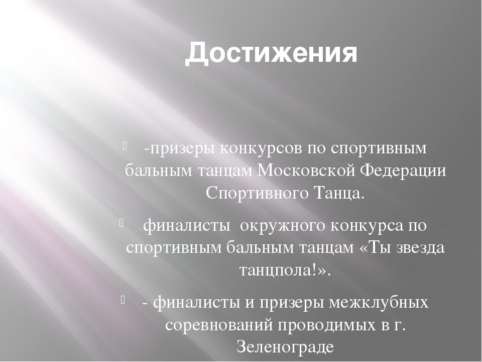 Достижения -призеры конкурсов по спортивным бальным танцам Московской Федерац...