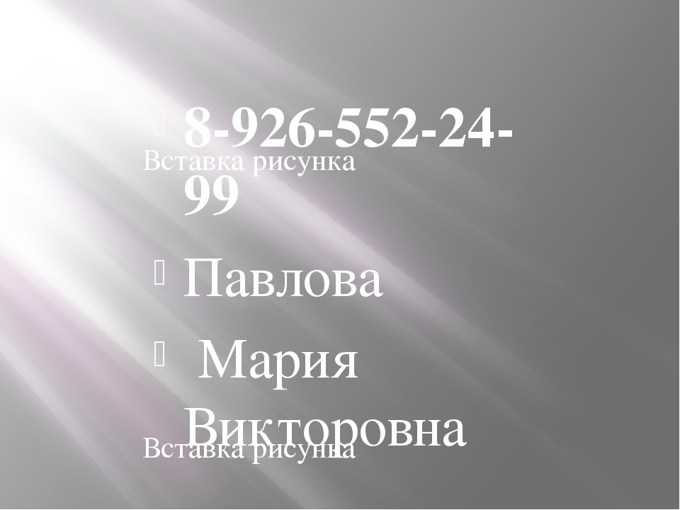 8-926-552-24-99 Павлова Мария Викторовна