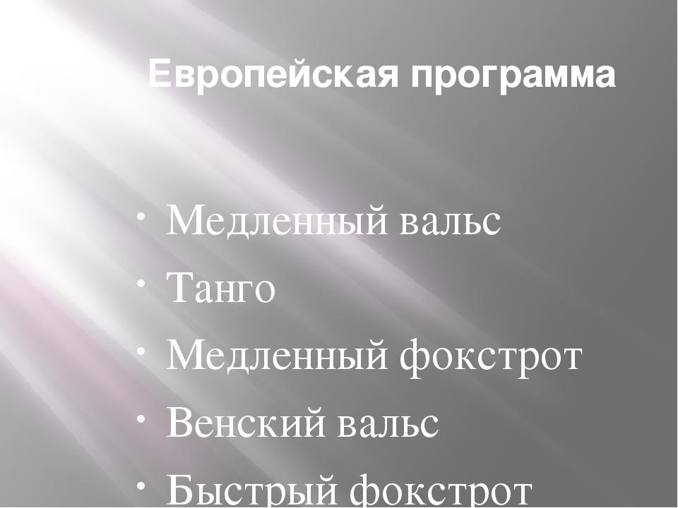 Европейская программа Медленный вальс Танго Медленный фокстрот Венский вальс...