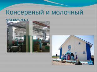 Консервный и молочный заводы