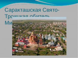 Саракташская Свято-Троицкая обитель Милосердия