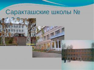 Саракташские школы № 1,2,3
