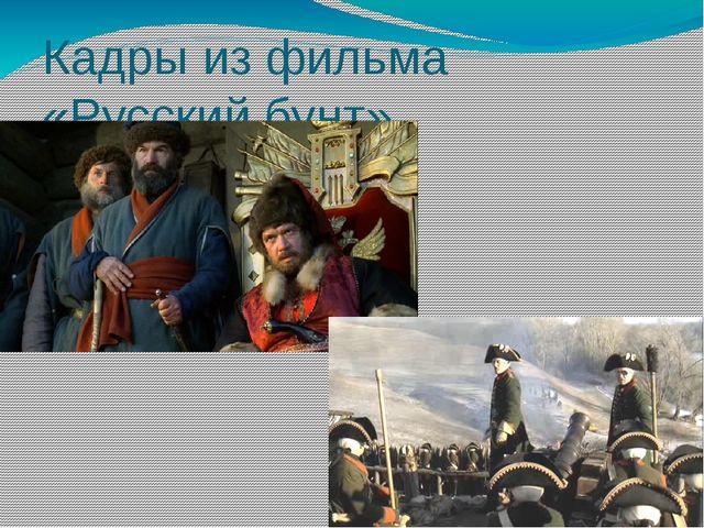 Кадры из фильма «Русский бунт»
