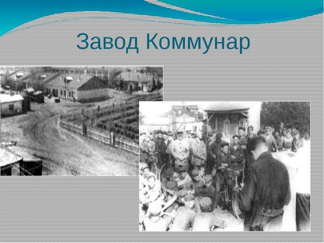 Завод Коммунар