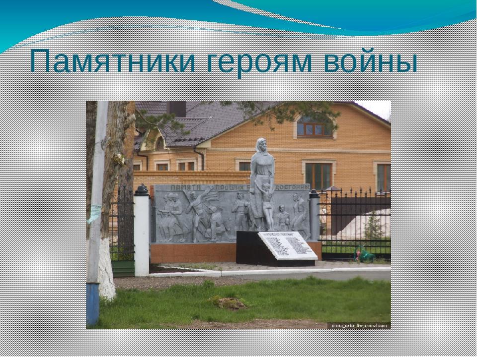 Памятники героям войны