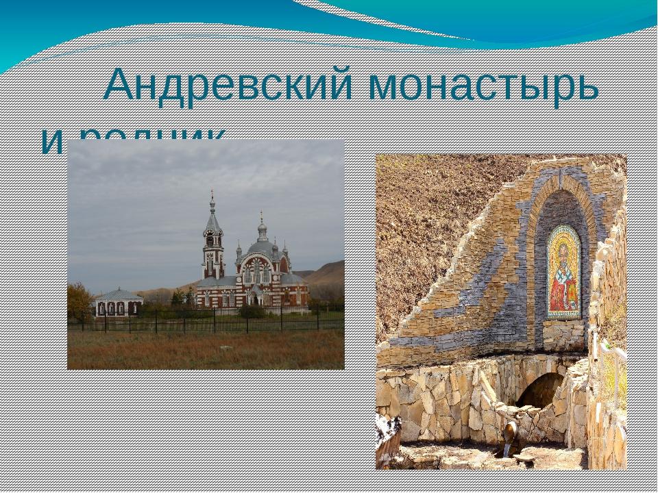 Андревский монастырь и родник