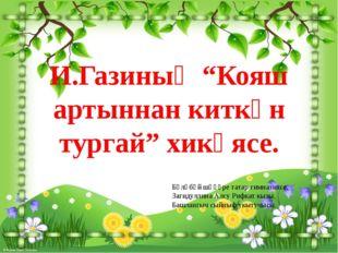 Бәләбәй шәһәре татар гимназиясе. Загидуллина Алсу Рифкат кызы. Башлангыч сыйн