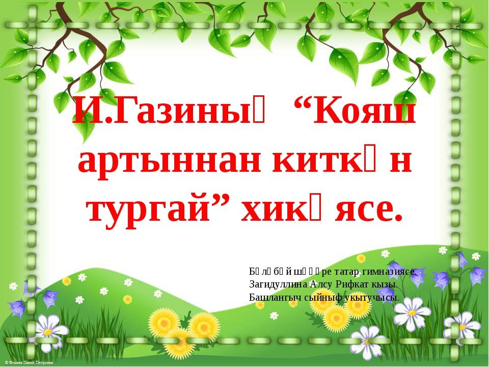 Бәләбәй шәһәре татар гимназиясе. Загидуллина Алсу Рифкат кызы. Башлангыч сыйн...