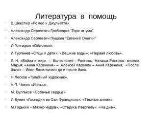 Литература в помощь В.Шекспир «Ромео и Джульетта». Александр Сергеевич Грибое