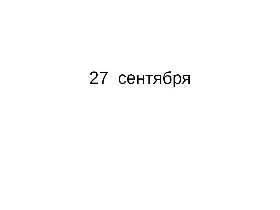 27 сентября