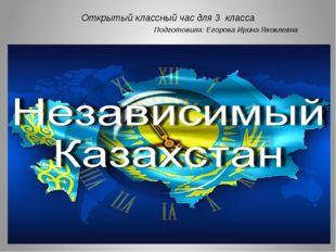 Открытый классный час для 3 класса Подготовила: Егорова Ирина Яковлевна