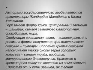 - Авторами государственногогербаявляются архитекторы Жандарбек Малибеков и