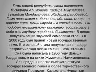 Гимннашей республики стал творением Музафара Алимбаева, Кадыра Мырзалиева, Т