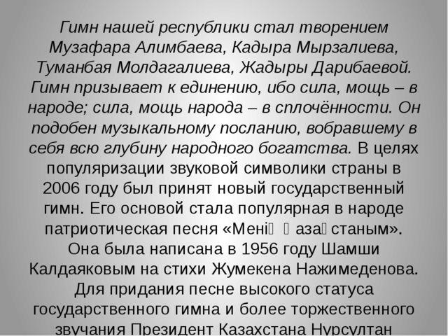 Гимннашей республики стал творением Музафара Алимбаева, Кадыра Мырзалиева, Т...