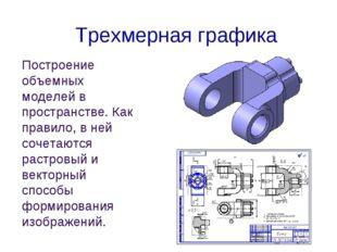 Трехмерная графика Построение объемных моделей в пространстве. Как правило, в