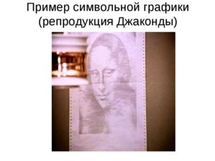 Пример символьной графики (репродукция Джаконды)