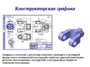 Конструкторская графика Графика в сочетании с расчетами позволяет проводить в