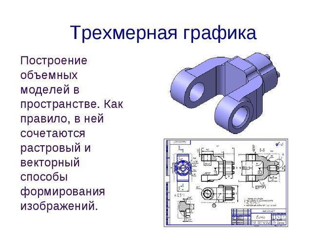 Трехмерная графика Построение объемных моделей в пространстве. Как правило, в...