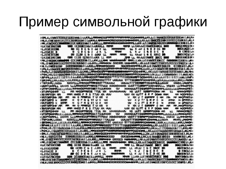 Пример символьной графики