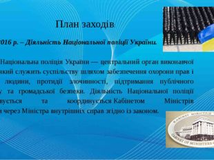 План заходів: 31.05. 2016 р. – Діяльність Національної поліції України. Наці