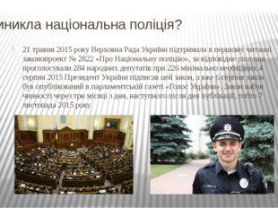 Як виникла національна поліція? 21 травня 2015 року Верховна Рада України під