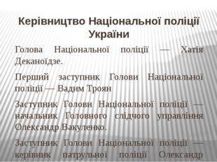 Керівництво Національної поліції України Голова Національної поліції — Хатія