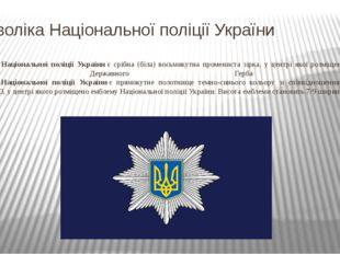 Символіка Національної поліції України Емблемою Національної поліції України