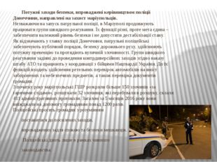 Потужні заходи безпеки, впроваджені керівництвом поліції Донеччини, направле