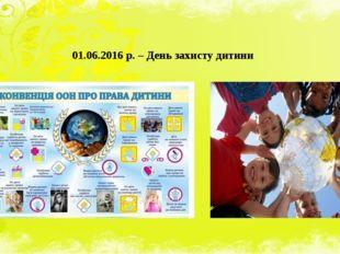 01.06.2016 р. – День захисту дитини