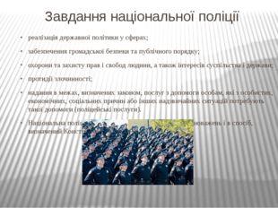 Завдання національної поліції реалізація державної політики у сферах; забезпе