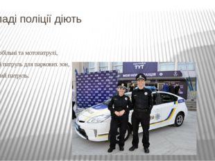 У складі поліції діють піші, автомобільніта мотопатрулі, кінний патруль дл