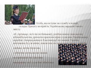 Особа, яка вступає на службу в поліції, складає Присягу на вірність Українсь