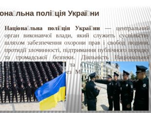 Націона́льна полі́ція Украї́ни Націона́льна полі́ція Украї́ни — центральний о