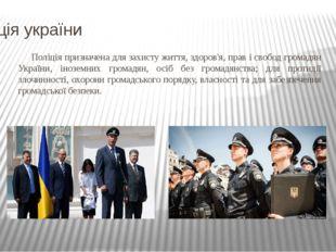 Поліція україни Поліція призначена для захисту життя, здоров'я, прав і свобод