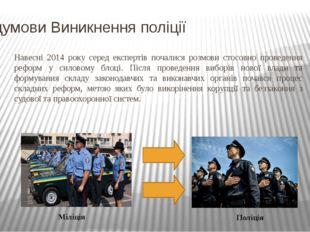 Предумови Виникнення поліції Навесні 2014 року серед експертів почалися розмо