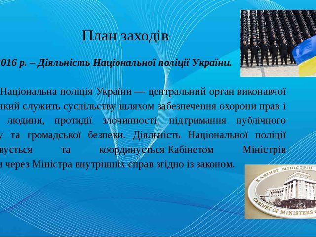 План заходів: 31.05. 2016 р. – Діяльність Національної поліції України. Наці...