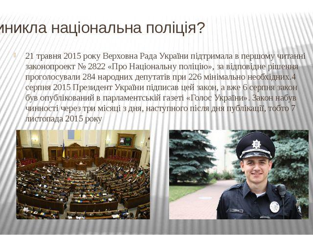 Як виникла національна поліція? 21 травня 2015 року Верховна Рада України під...