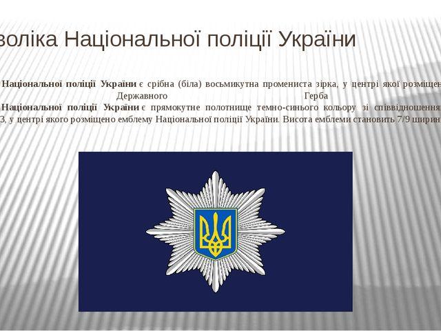 Символіка Національної поліції України Емблемою Національної поліції України...