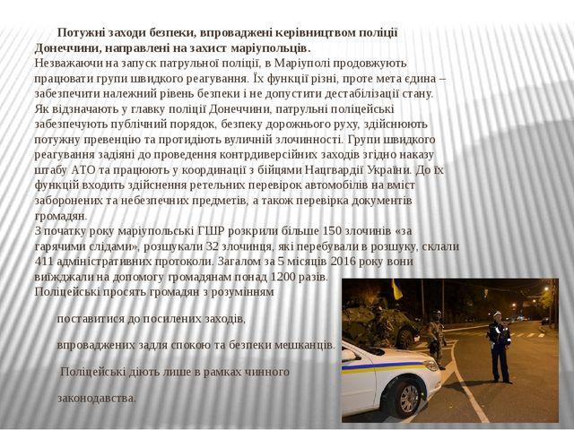 Потужні заходи безпеки, впроваджені керівництвом поліції Донеччини, направле...
