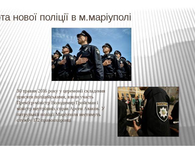 Робота нової поліції в м.маріуполі 30 травня 2016 року у церемонії складення...