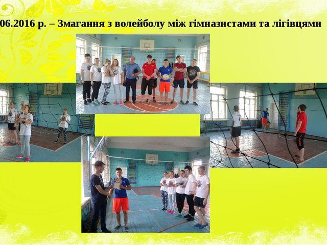 08.06.2016 р. – Змагання з волейболу між гімназистами та лігівцями