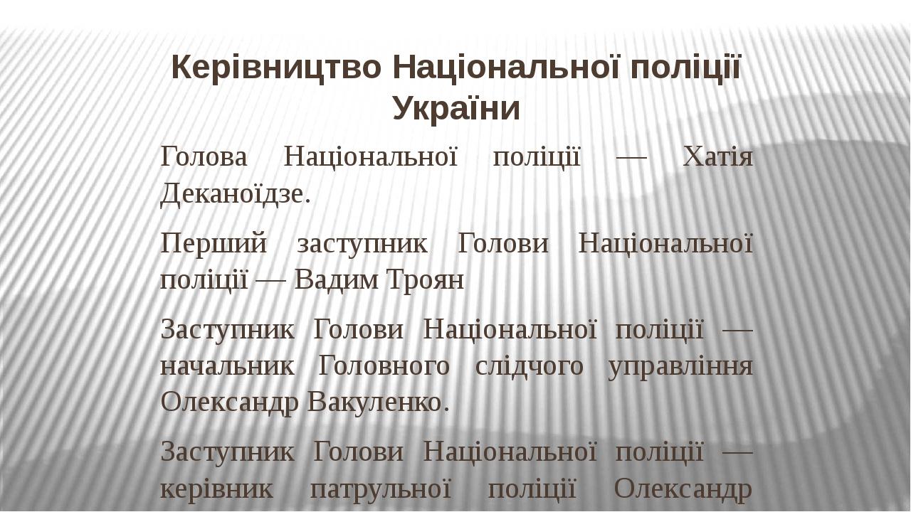 Керівництво Національної поліції України Голова Національної поліції — Хатія...