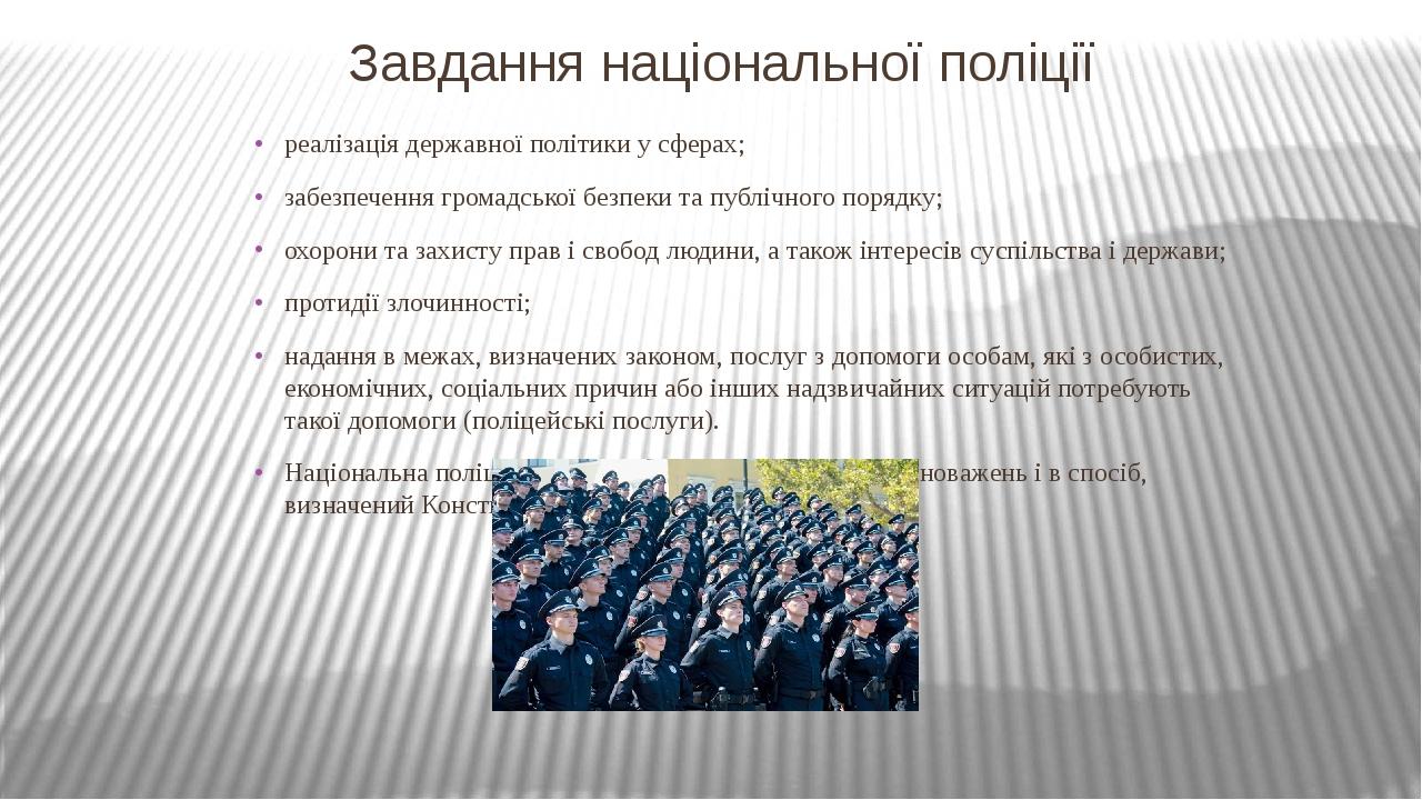 Завдання національної поліції реалізація державної політики у сферах; забезпе...